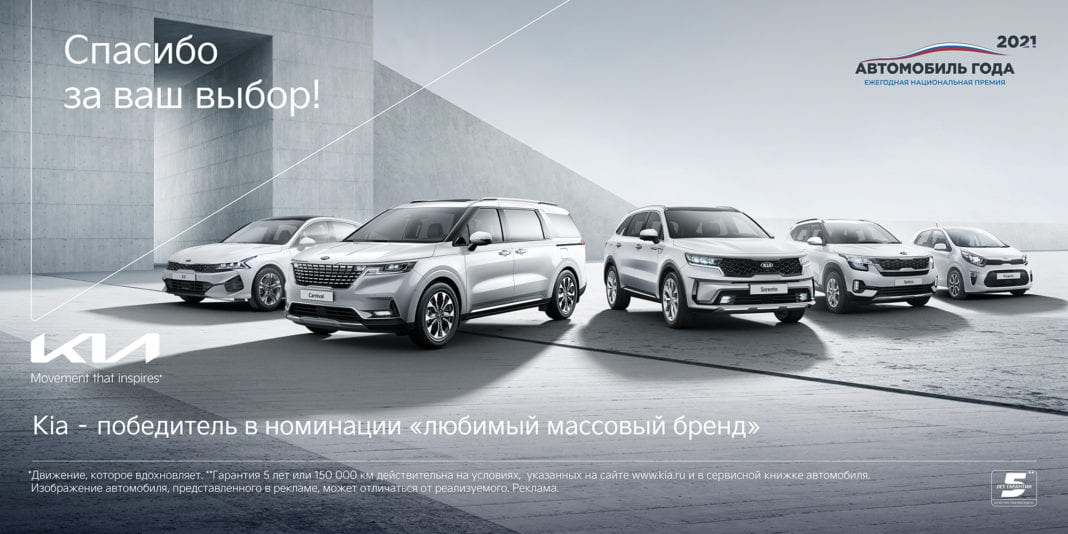 Kia Takes Six Prizes At The 2021 Russian Car Of The Year Awards